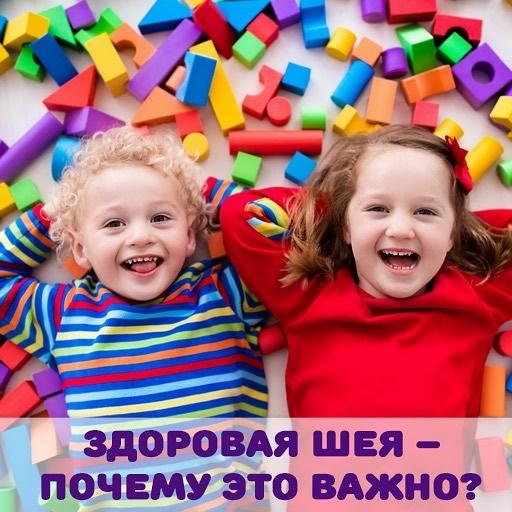 Здоровая шея у ребенка - почему это важно