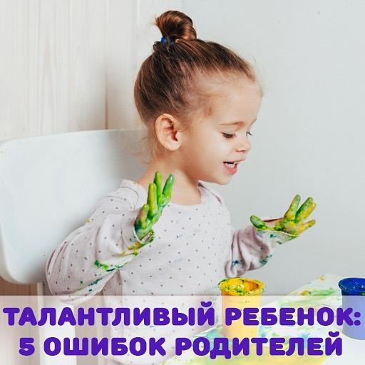 Талантливый ребенок - 5 ошибок родителей