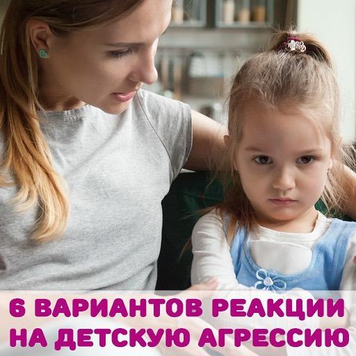 6 вариантов реакции на детскую агрессию